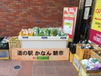 道の駅かなん 採れたてご当地野菜市