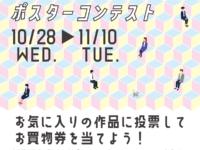 大阪芸術大学ソーシャルディスタンスポスターコンテスト