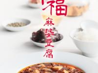 新メニュー「幸福麻婆豆腐」