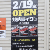 焼肉ライク あべの橋店
