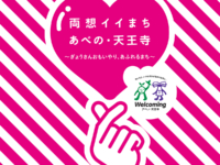 両想イイまち あべの・天王寺キャンペーン