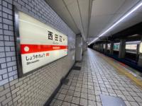御堂筋線 西田辺駅